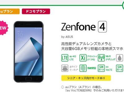 mineoが「ZenFone 4」の取り扱いを開始!月額料金は3,760円から