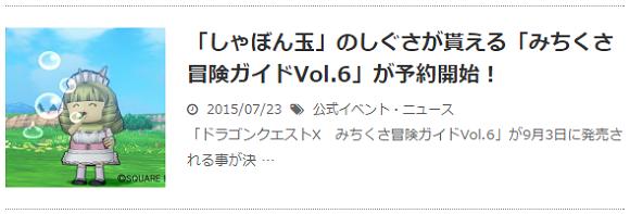 「しゃぼん玉」のしぐさが貰える「みちくさ冒険ガイドVol.6」が予約開始!