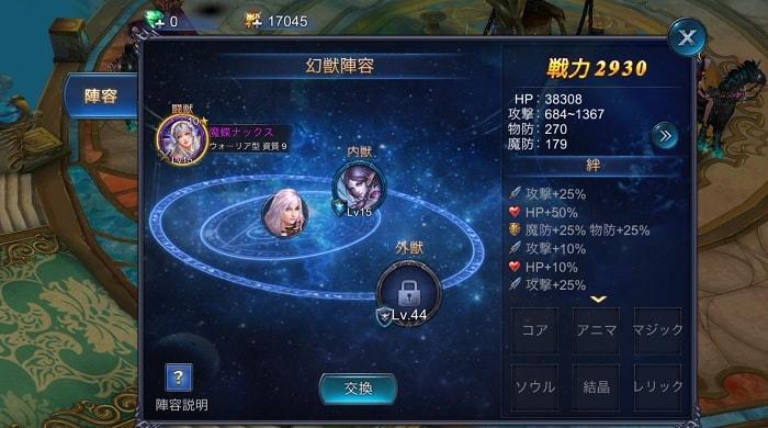 アクションRPG「Goddess~闇夜の奇跡~」の評価と感想をレビュー!