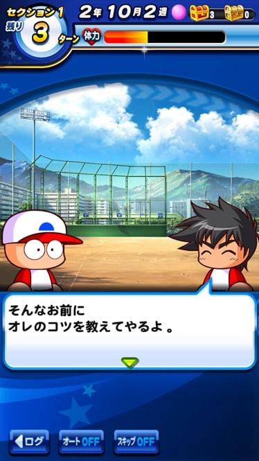 「実況パワフルプロ野球」の序盤攻略!評価と感想まとめ
