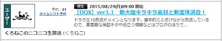 【ニコ生】バージョン3.1 新大陸キラキラ素材と新宝珠調査!リアルタイム配信中!