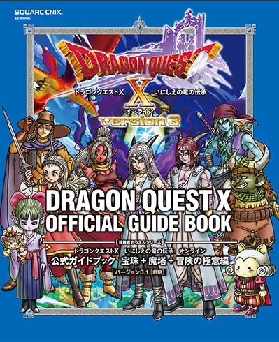 公式ガイドブック「宝珠+魔塔+冒険の極意編」が発売決定!