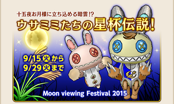 十五夜イベント「ウサミミたちの星杯伝説!」