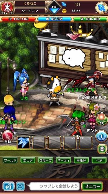 ラピクロ -異世界ライフRPGのゲームの流れ