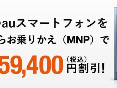 au「毎月割」と「MNPau購入サポート」とは/デメリットと注意点を解説