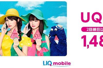UQモバイルの「UQ家族割」をわかりやすく解説!