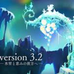 【ニコ生放送中】バージョン3.2 新大陸「氷の領界」キラキラポイント素材調査!