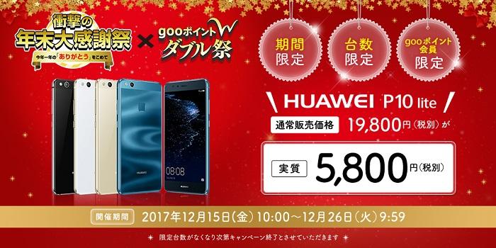 OCN モバイル ONEが「HUAWEI P10 lite」を最大9,800円引き+2,000ポイントで販売!