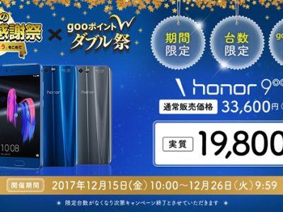 OCN モバイル ONEが「honor 9」を最大11,800円引き+2,000ポイントで販売!