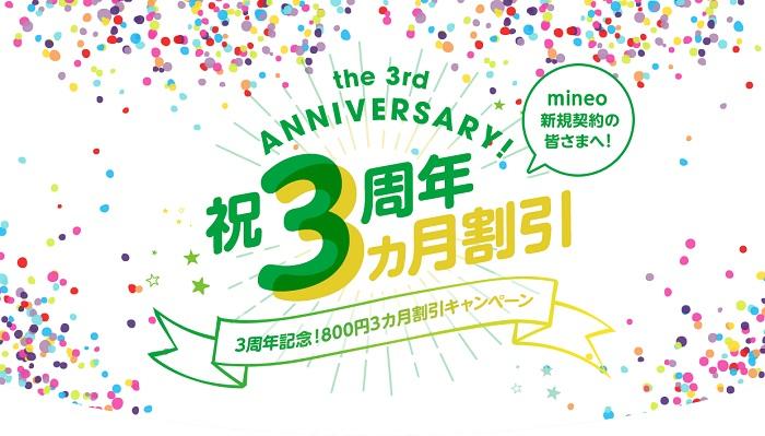 mineo(マイネオ) 800円3ヵ月割引キャンペーンを発表!
