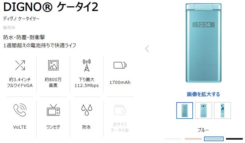 ソフトバンクガラケー「DIGNO ケータイ2」が乗り換えで月額22円!一括9,000円