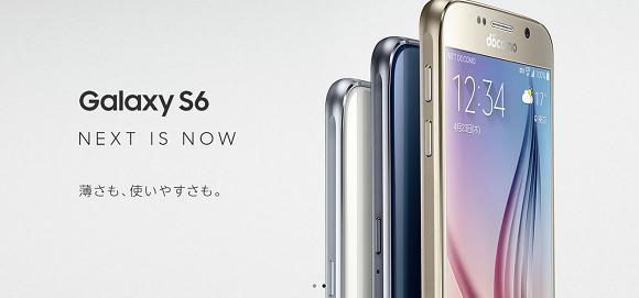 ドコモ Galaxy(ギャラクシー)S6 SC-05Gを評価!気になるスペックや評判をレビュー!