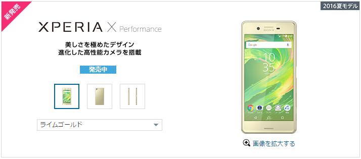 ソフトバンク Xperia(エクスペリア)X Performance 502SOの評価!気になるスペックや評判をレビュー!