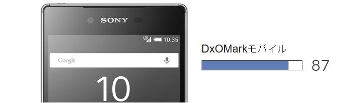 ドコモ Xperia(エクスペリア)X Performance SO-04Hの評価!気になるスペックや価格・評判をレビュー!