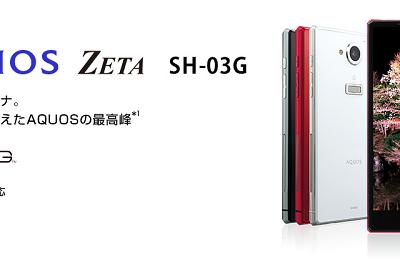 ドコモ AQUOS(アクオス) ZETA SH-03Gの評判とスペックをレビュー
