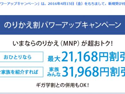 ソフトバンク 「のりかえ割パワーアップキャンペーン」4月15日で終了!総務省のおかげでさらに消費は低迷する?!