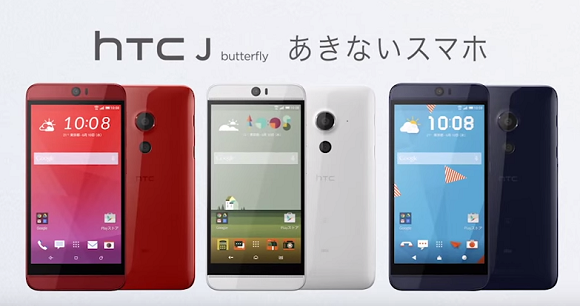 au HTC J butterfly HTV31を評価!気になるスペックや評判をレビュー!