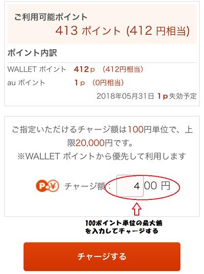 au Wallet(ウォレット) カードのポイントをamazonギフト券にしてポイントを使い切る方法