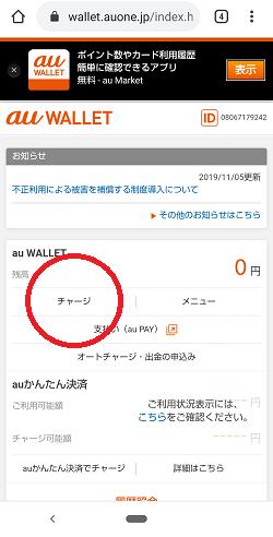 auポイントを au WALLET にチャージする方法(PC版)