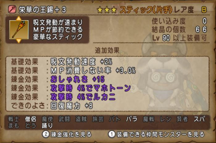 バージョン3.3の新武器は自分で錬金するのがお得ってマジ?!