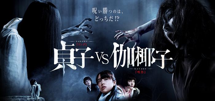 映画「貞子vs伽椰子」を100%楽しむ方法