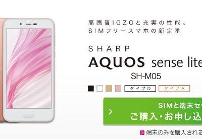 IIJmio(みおふぉん)が「AQUOS sense lite」の販売を開始!月額料金は4,950円から