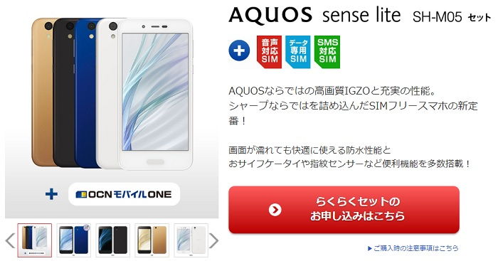 OCN モバイル ONEが「AQUOS sense lite」の販売を発表!月額料金は4,900円から