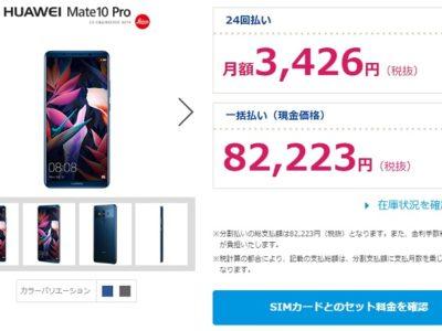 NifMoが「HUAWEI Mate 10 Pro」の販売を開始!月額料金は2,897円から
