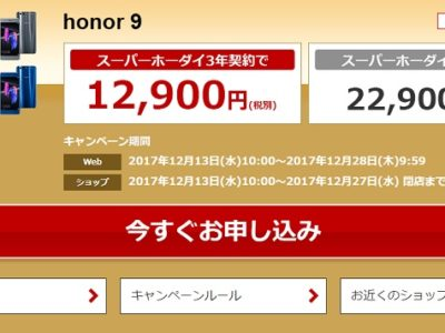 楽天モバイルが「honor 9」を最大40,900円引きの12,900円で販売!