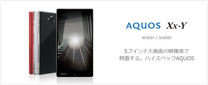 ワイモバイル AQUOS(アクオス) Xx-Y 404SHを評価!スペックや評判をレビュー!
