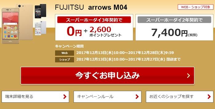 楽天モバイルが「arrows M04」を最大34,800円引きの一括0円で販売!