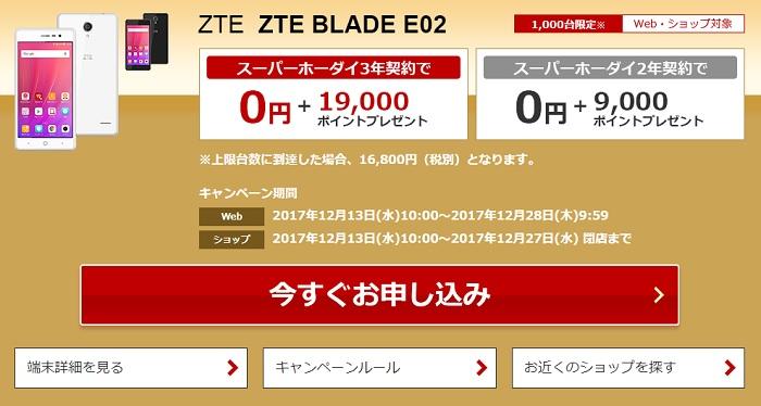 楽天モバイルが「BLADE E02」を最大16,800円引きの一括0円+19,000ポイントで販売!