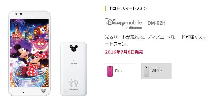 ドコモ Disney Mobile on docomo DM-02Hの評価!気になるスペックや評判をレビュー!