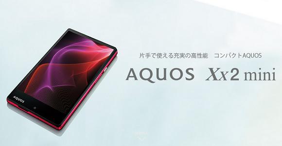 ソフトバンク AQUOS(アクオス) Xx2 mini 503SHを発売決定!気になるスペックをレビュー!