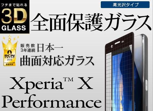 Xperia X Performance全画面に貼れるおすすめガラスフィルムランキング