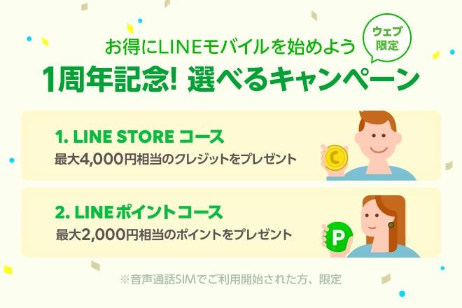LINEモバイルのキャッシュバック&キャンペーン情報まとめ
