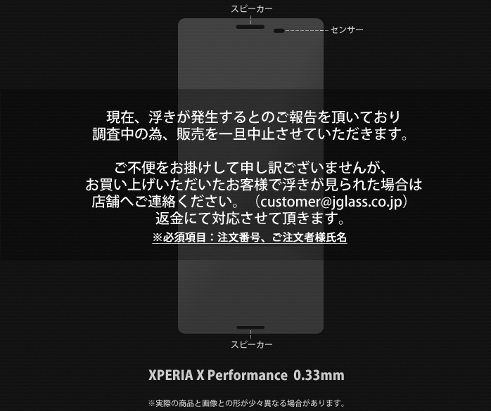 Xperia X Performanceのおすすめフィルムまとめ