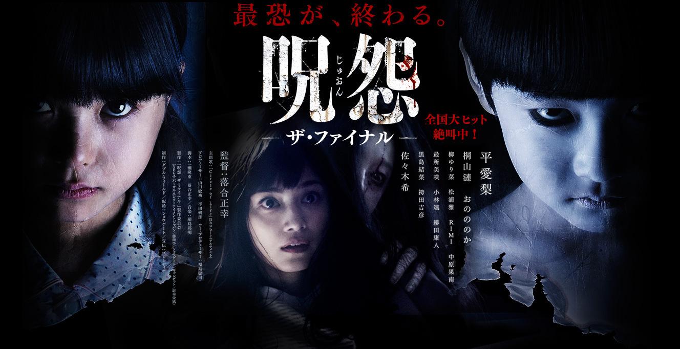 映画「貞子vs伽椰子」を100%楽しむ方法と今作までのあらすじと感想