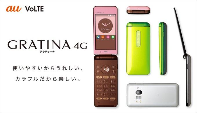 au GRATINA(グラティーナ) 4G KYF31を評価!気になるスペックや評判をレビュー! LINEやWi-Fiも使えるガラケーの登場か