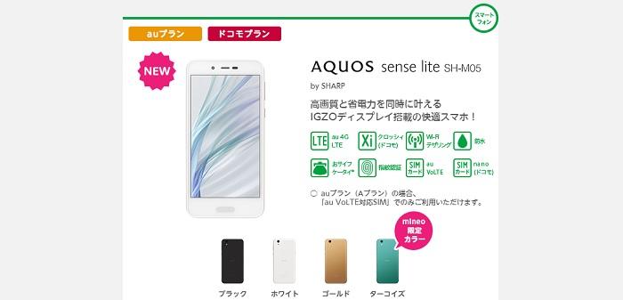 mineoが「AQUOS sense lite」の取り扱いを開始!月額料金は3,760円から