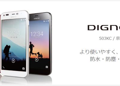ワイモバイル DIGNO E 503KCを評価!スペックや評判をレビュー!
