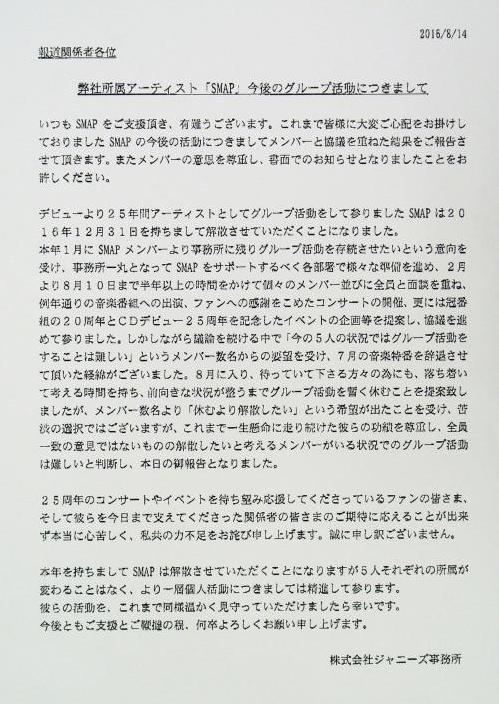 SMAP(スマップ)年内で解散は本当だった!解散理由の真相はやはり木村拓哉