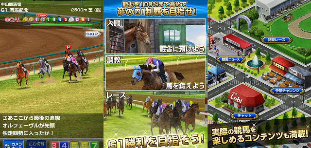 おすすめ無料シミュレーションゲームアプリランキング2016年8月 iPhone/android版