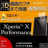 ラスタバナナ Xperia X Performance 3DTPUフィルム 光沢防指紋