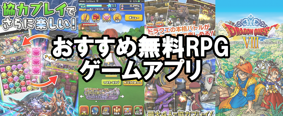 おすすめ無料RPGゲームはこれだ!面白いアプリ13選 iPhone/android版