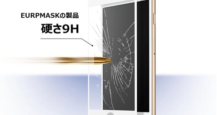 iPhone7用ガラスフィルム「EURPMASK 全面強化ガラスフィルム」をレビュー!