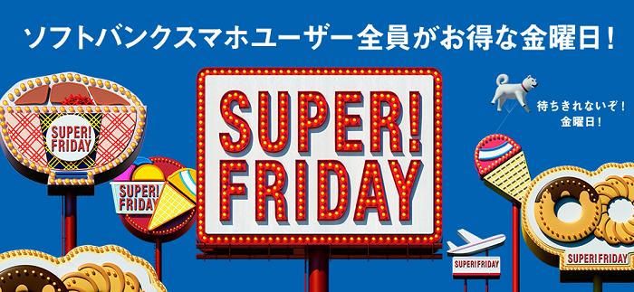 ソフトバンク 吉野家の牛丼・ミスタードーナツ・サーティーワンでタダで食べられるキャンペーン発表!