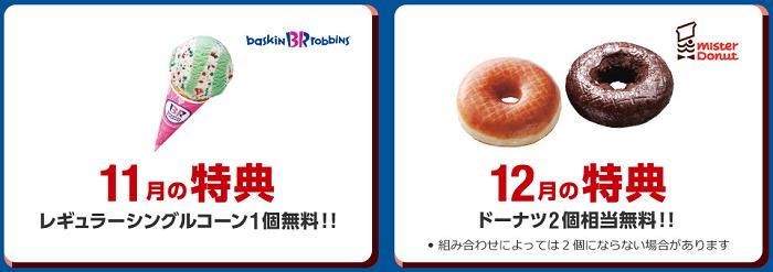 ソフトバンク 吉野家の牛丼・ミスタードーナツ・サーティーワンをタダで食べられる「SUPER! FRIDAY」発表!