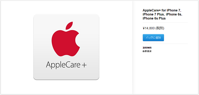 iPhone7とiPhone7 Plusの保証「AppleCare+ for iPhone」は入ったほうがいいのか