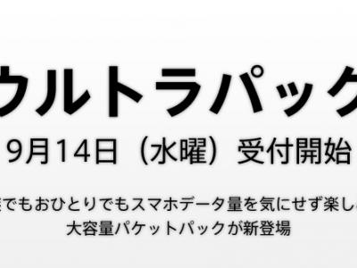 ドコモ ソフトバンク・auに対抗した新プラン「ウルトラパック」発表!